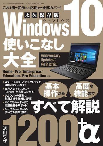 Windows10使いこなし大全 / 三才ブックス