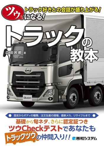 ツウになる! トラックの教本 / 広田民郎