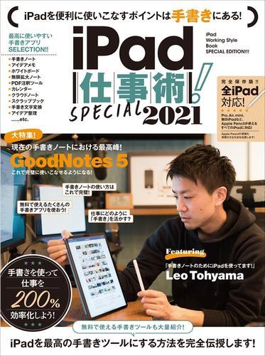 iPad仕事術!SPECIAL 2021(手書きノート大特集! !) / 河本亮