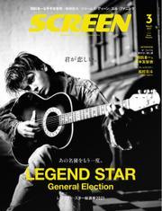 SCREEN(スクリーン)[特別編集版] (2021年3月号) 【読み放題限定】 / 近代映画社