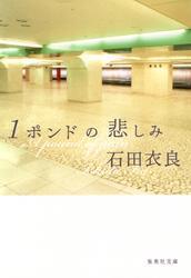 1ポンドの悲しみ / 石田衣良