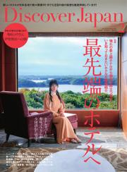 Discover Japan(ディスカバージャパン) (2021年2月号) / ディスカバー・ジャパン