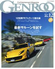 GENROQ(ゲンロク) (2017年12月号)