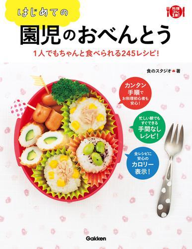 はじめての園児のおべんとう 1人でもちゃんと食べられる245レシピ! / 食のスタジオ