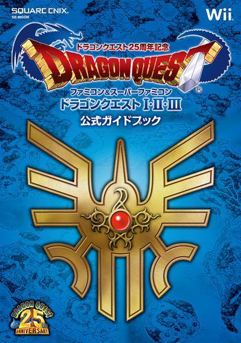 ドラゴンクエスト25周年記念 ファミコン&スーパーファミコン ドラゴンクエストI・II・III 公式ガイドブック / 株式会社スクウェア・エニックス