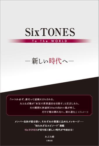 SixTONES To The WORLD ―新しい時代へ― / あぶみ瞬