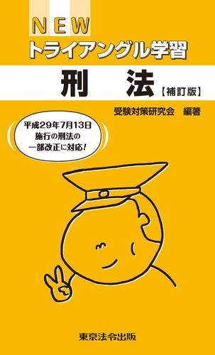 NEWトライアングル学習 刑法【補訂版】 / 受験対策研究会
