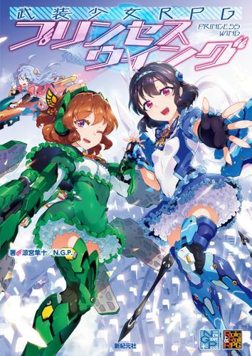 武装少女RPG プリンセスウイング / 涼宮隼十