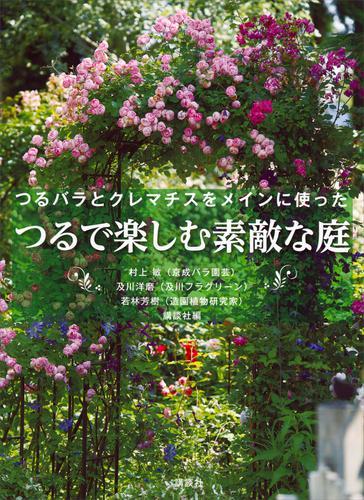 つるで楽しむ素敵な庭 つるバラとクレマチスをメインに使った / 講談社