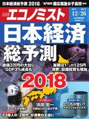 エコノミスト (2017年12月26日号)