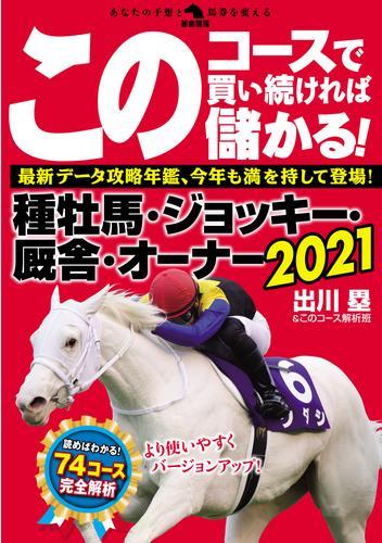 このコースで買い続ければ儲かる!種牡馬・ジョッキー・厩舎・オーナー2021 / 出川塁