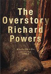 オーバーストーリー / リチャード・パワーズ