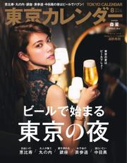 東京カレンダー (2017年8月号) 【読み放題限定】