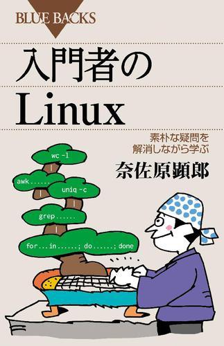 入門者のLinux 素朴な疑問を解消しながら学ぶ / 奈佐原顕郎