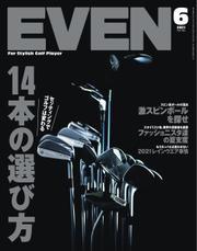 EVEN(イーブン) (2021年6月号) / マイナビ出版