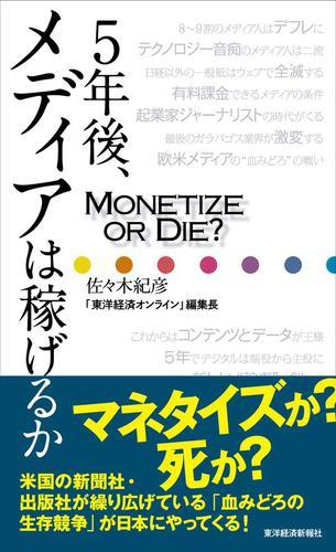 5年後、メディアは稼げるか―Monetize or Die ? / 佐々木紀彦