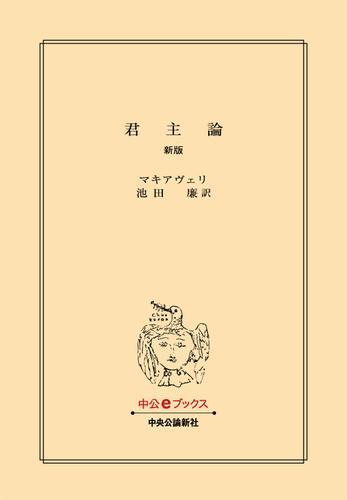 君主論 新版 / マキアヴェリ