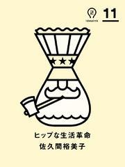 ヒップな生活革命 ideaink 〈アイデアインク〉 / 佐久間裕美子