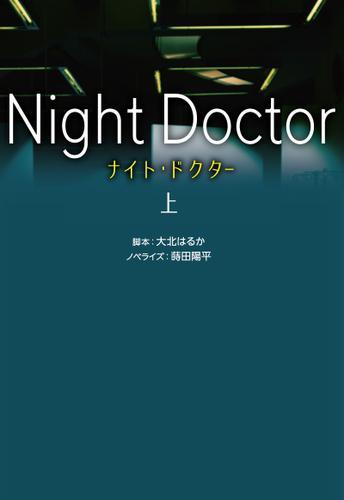 ナイト・ドクター(上) / 蒔田陽平