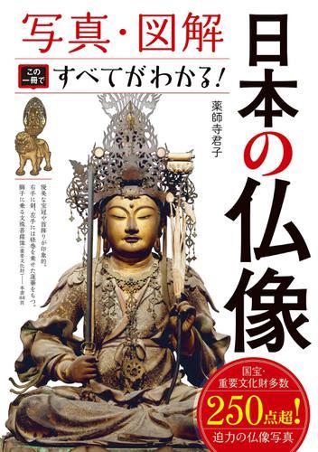 写真・図解 日本の仏像 この一冊ですべてがわかる! / 薬師寺君子