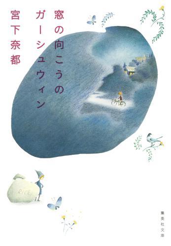 窓の向こうのガーシュウィン / 宮下奈都