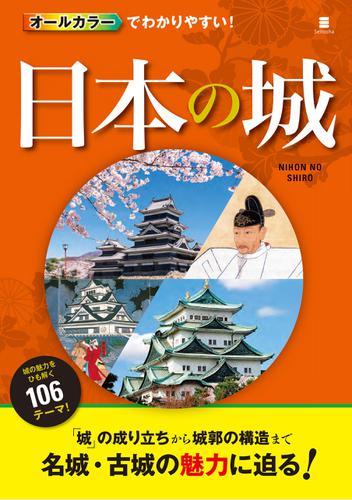オールカラーでわかりやすい! 日本の城 / 中山良昭