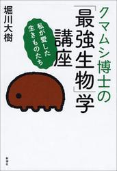 クマムシ博士の「最強生物」学講座―私が愛した生きものたち― / 堀川大樹