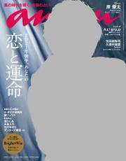 anan(アンアン) 2021年 6月16日号 No.2253[2021年後半、あなたの恋と運命] / anan編集部