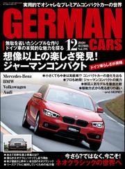 GERMAN CARS【ジャーマンカーズ】2020年12月号 / GERMAN CARS編集部