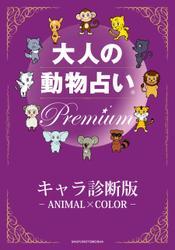 大人の動物占い(R) Premium【分冊版 キャラ診断版】