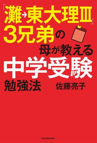 「灘→東大理III」3兄弟の母が教える中学受験勉強法 / 佐藤亮子