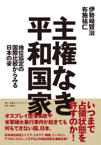 主権なき平和国家 地位協定の国際比較からみる日本の姿 / 伊勢﨑賢治