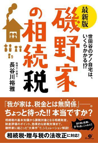 最新版 磯野家の相続税 / 長谷川裕雅