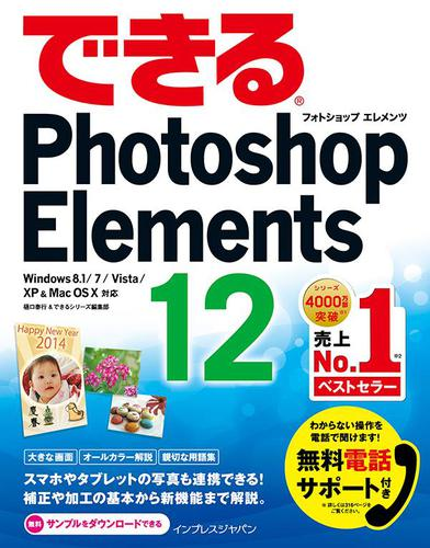 できるPhotoshop Elements 12 Windows 8.1/7/Vista/XP&Mac OS X対応 / 樋口泰行