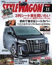 STYLE WAGON (スタイルワゴン) (2021年11月号) / 三栄