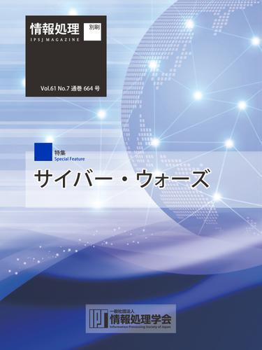 情報処理2020年7月号別刷「《特集》サイバー・ウォーズ」 (2020/06/15) / 情報処理学会