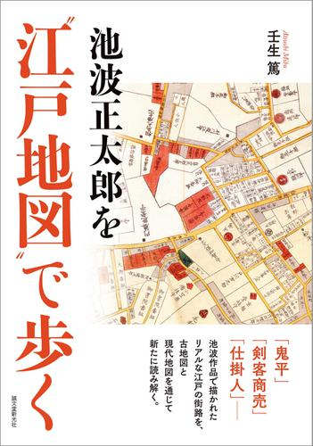 "池波正太郎を""江戸地図""で歩く / 壬生篤"