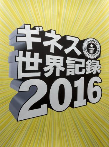 ギネス世界記録2016 / クレイグ・グレンディ