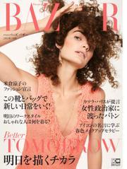 Harper's BAZAAR(ハーパーズ・バザー) (2021年3月号) / ハースト婦人画報社