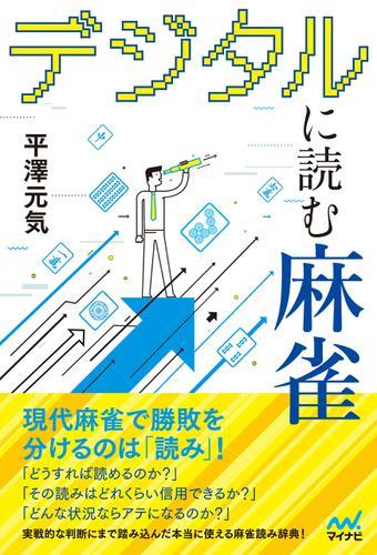 デジタルに読む麻雀 / 平澤元気