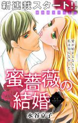 【期間限定無料配信】Love Silky 蜜薔薇の結婚 story01