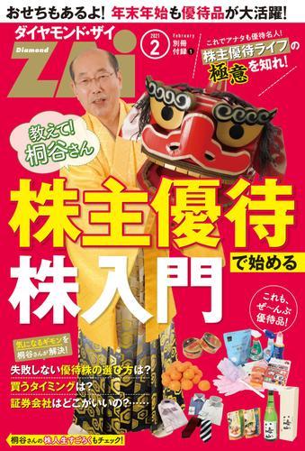 桐谷さんの株主優待で始める株入門 / ダイヤモンド・ザイ編集部