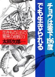 チョウは零下196度でも生きられる / 太田次郎