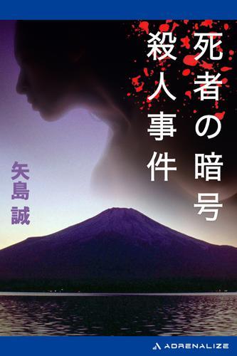 死者の暗号殺人事件 / 矢島誠