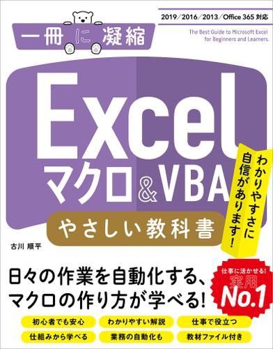 Excelマクロ&VBA やさしい教科書 [2019/2016/2013/Office 365対応] / 古川順平