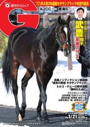 週刊Gallop(ギャロップ) (1月21日号)