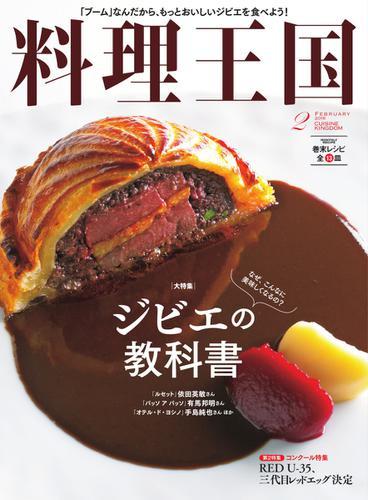 料理王国 (2月号(258号)) / ジャパン・フード&リカー・アライアンス