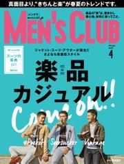 MEN'S CLUB (メンズクラブ)[特別編集版] (2017年4月号) / ハースト婦人画報社
