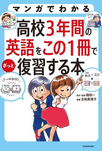 マンガでわかる 高校3年間の英語をこの1冊でざっと復習する本 / 稲田一