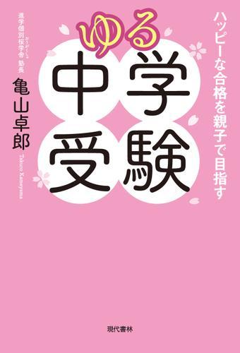 ゆる中学受験 / 亀山卓郎